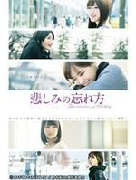 悲しみの忘れ方 Documentary of 乃木坂46