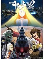 宇宙戦艦ヤマト2202 愛の戦士たち 第五章