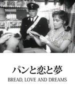 パンと恋と夢 | 動画 | Amazonビデオ