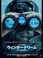 ウィンター・ドリーム -氷の黙示録-