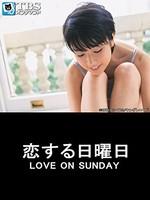 恋する日曜日 LOVE ON SUNDAY