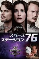 スペース・ステーション76