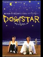 DOG STAR (ドッグ・スター)