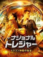 ザ・ナショナル・トレジャー/ドラゴン神殿の秘宝