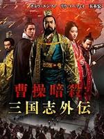 曹操暗殺: 三国志外伝