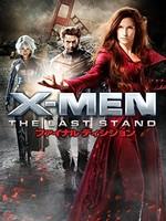 X-MEN:ファイナルディシジョン