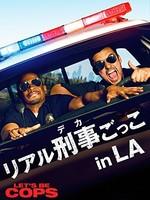 リアル刑事(デカ)ごっこ in LA
