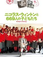 ニコラス・ウィントンと669人の子どもたち(字幕版) | 動画 | Amazonビデオ