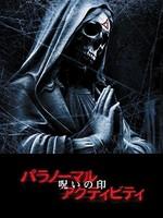 パラノーマル・アクティビティ/呪いの印 ノーカット版