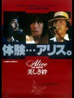 Alice THE MOVIE 美しき絆
