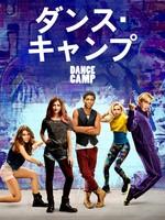 ダンス・キャンプ