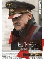 ヒトラー ~最期の12日間~