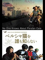 ペルシャ猫を誰も知らない