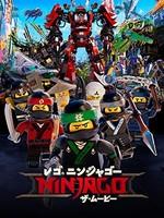レゴ ® ニンジャゴー ザ・ムービー