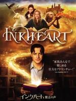 インクハート/魔法の声