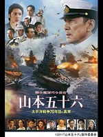 聯合艦隊司令長官 山本五十六 ―太平洋戦争70年目の真実―