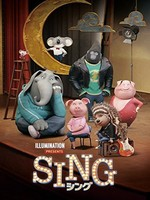 SING/シング (通常版)