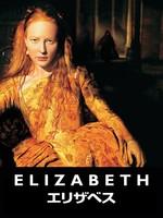 エリザベス (字幕版) | 動画 | Amazonビデオ