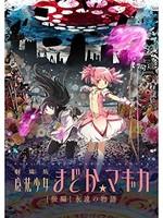 劇場版 魔法少女まどか☆マギカ (後編)永遠の物語