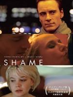 SHAME-シェイム- 劇場公開版 ※R18版