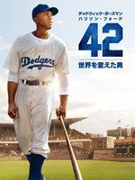 42~世界を変えた男~