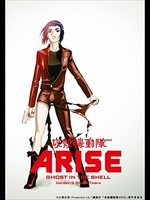 攻殻機動隊ARISE border:3