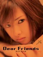 Dear Friends ディア フレンズ | 動画 | Amazonビデオ