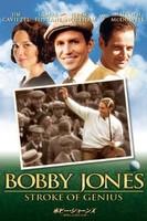 ボビー・ジョーンズ 球聖とよばれた男