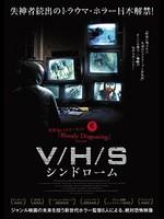 V/H/S シンドローム