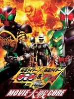 仮面ライダー×仮面ライダー オーズ&ダブル Feat.スカル MOVIE大戦CORE