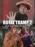 チャウ・シンチーのロイヤル・トランプ2