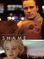 SHAME−シェイム−