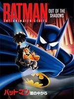 バットマン (闇の中から)