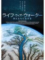 ライフ・ウィズ・ウォーター 水とともに生きる(字幕版) | 動画 | Amazonビデオ