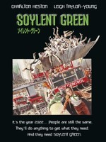 ソイレント・グリーン