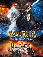 魔界戦記 雪の精と闇のクリスタル