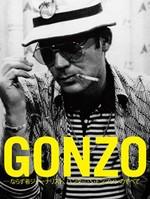 GONZO―ならず者ジャーナリスト、ハンター・S・トンプソンのすべて