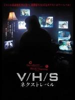V/H/S ネクストレベル