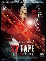 SX Tape セックステープ