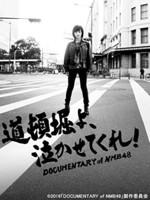 道頓堀よ、泣かせてくれ! DOCUMENTARY of NMB48