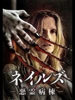 ネイルズ-悪霊病棟-(字幕版) | 動画 | Amazonビデオ