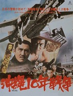 沖縄10年戦争