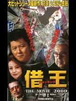 借王7-シャッキング- THE MOVIE 2000
