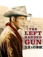 左きゝの拳銃