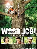 WOOD JOB!(ウッジョブ)~神去なあなあ日常~