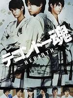 テコンドー魂 ‐REBIRTH‐