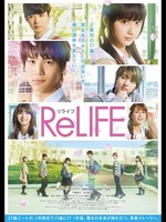 ReLIFE リライフ | 動画 | Amazonビデオ