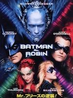 バットマン&ロビン Mr.フリーズの逆襲!