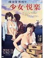 横須賀男狩り 少女・悦楽