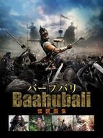 バーフバリ 伝説誕生(字幕版) | 動画 | Amazonビデオ